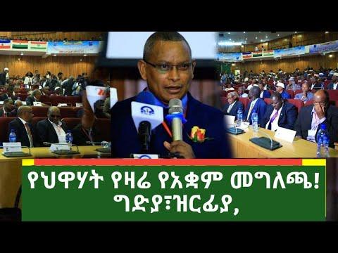 Ethiopian  today news  2019   tplf ebc fana tv etv