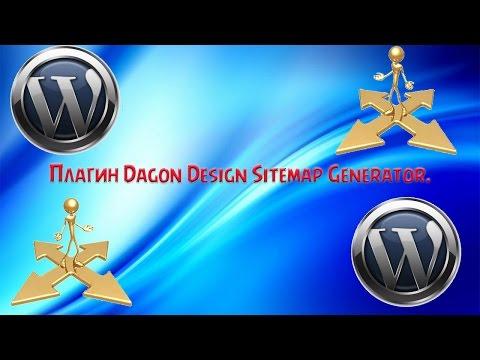 Плагин dagon design sitemap generator для wordpress