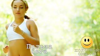 видео Какая польза от бега для мужчин и женщин?