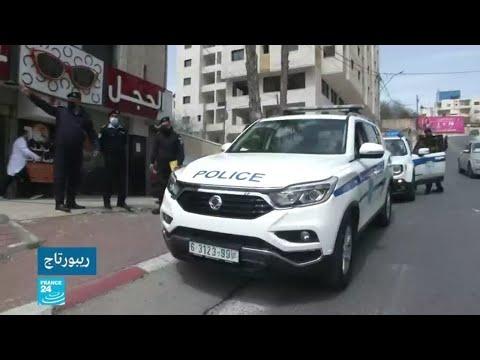 فيروس كورونا: الشرطة الفلسطينية تلاحق المخالفين لحالة الطوارئ  - 19:00-2021 / 4 / 20