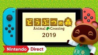 どうぶつの森の最新作キター!Nintendo Switchで始まる新たなスローライフ♪