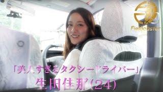 美人すぎるタクシードライバー 生田佳那と一緒に旅行している気分!『踊る大空港、或いは私は如何にして踊るのを止めてゲームのルールを変えるに至ったか。』第4話 生田佳那 検索動画 8
