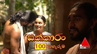 Sakkaran | සක්කාරං - Episode 100 | Sirasa TV Thumbnail
