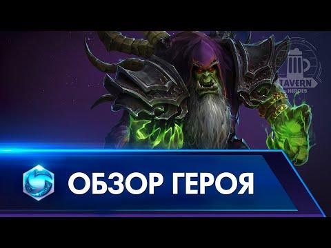 видео: Гул'дан - Обзор Героя (Русская озвучка).