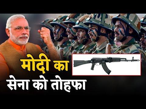 PM Modi के तोहफे से सेना फुले नहीं समा रही है