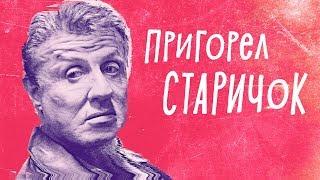 ПЛАН ПОБЕГА 2 - обзор фильма. Сильвестр Сталлоне - ХРЕНОВО что вернулся.