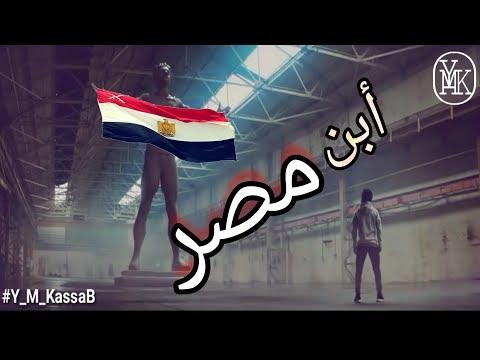 محمد صلاح ..انا أبن مصر..❤❤