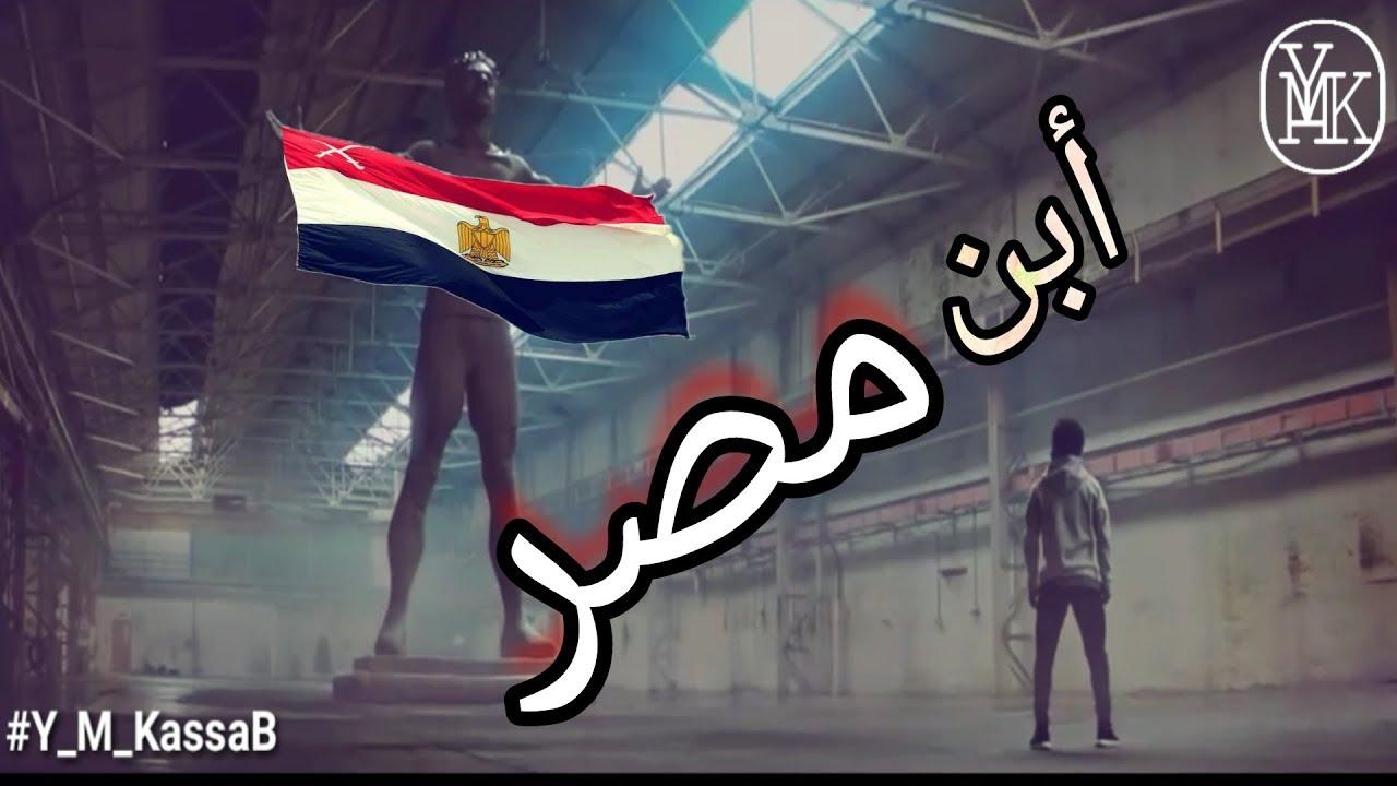 اغنية انا ابن مصر mp4