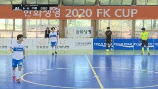 경주화랑풋살클럽 vs 서울FS혼 [한화생명 2020 F…