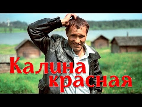 Калина красная (4К, драма, реж. Василий Шукшин, 1973 г.)