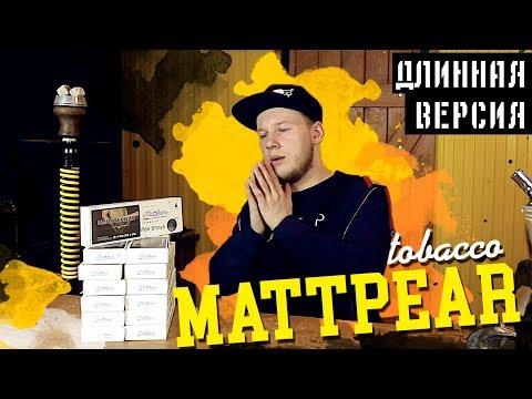 KL40: табак MattPear – что изменилось после выхода на рынок? / длинная версия