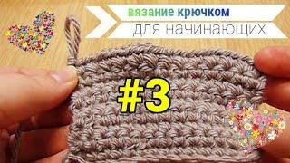 Вязание крючком для начинающих. Урок 3. Прибавление петель.