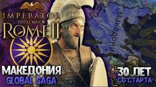 Македония ● От Государства до СверхДержавы ● Global Saga ● Total War: ROME 2 + Imperator: Rome