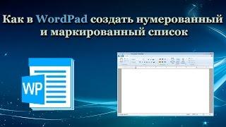 Как в WordPad создать нумерованный и маркированный список