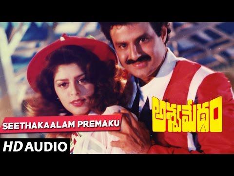 Aswamedham Songs - Seethakalam Premaku Yendakalam -Balakrishna, Meena, Nagma | Telugu Old Songs