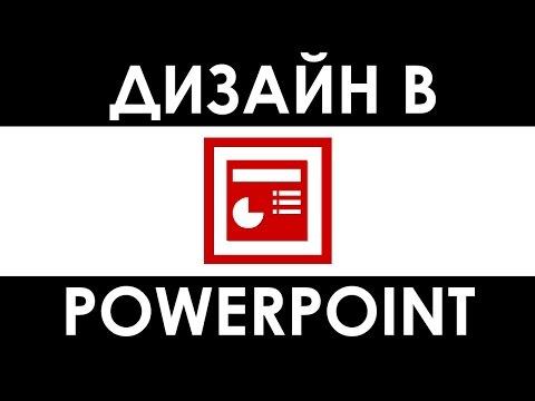 Power Point #2 — уникальный дизайн презентации, как создать шаблон / Power Point Template Design