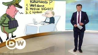Зачем Золотов вызвал Навального на дуэль и при чем тут Путин - DW Новости (12.09.2018)