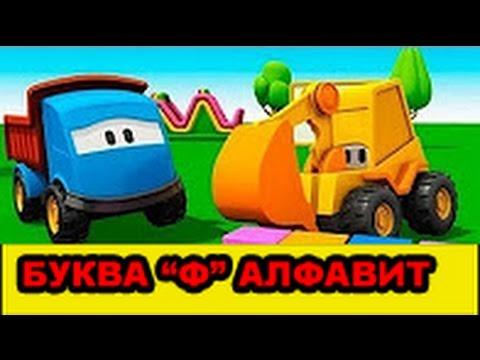 Винкс азбука игры