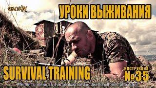 Уроки выживания - Проект Адаптер - Инструкция № 35. Survival training - Instruction # 35