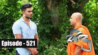Sidu | Episode 521 06th August 2018 Thumbnail
