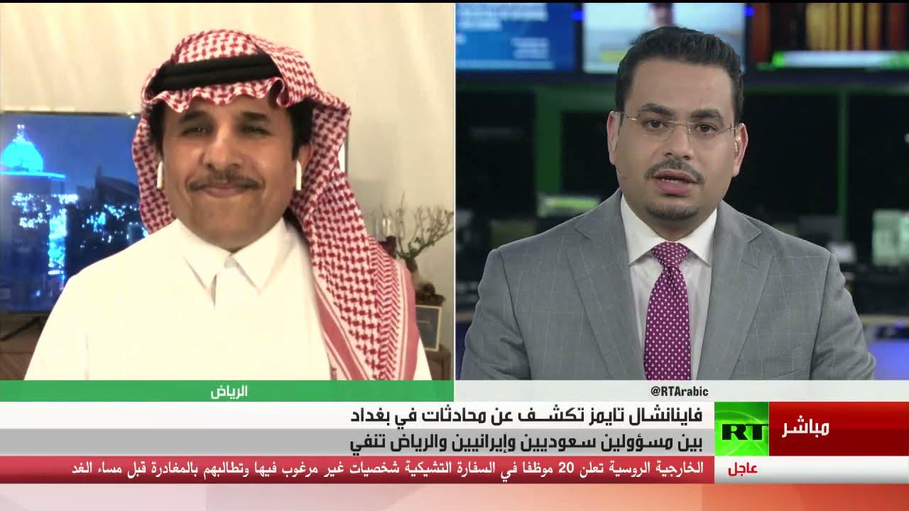 فاينانشال تايمز تكشف عن محادثات في بغداد بين مسؤولين سعوديين وإيرانيين - تعليق عبدالله القحطاني  - نشر قبل 37 دقيقة
