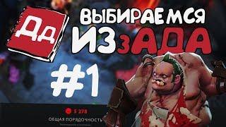ДНЕВНИК ДАУНА - ФАНТАСТИЧЕСКИЕ ТВАРИ ГЛАВА ПЕРВАЯ!