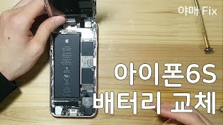 [야매 Fix] 아이폰6S 배터리 교체
