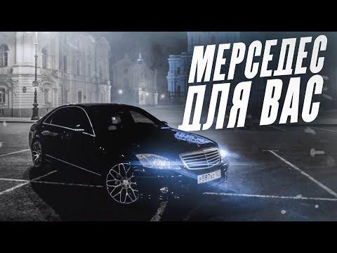 КУПИЛ MERCEDES-BENZ S-CLASS W221 ДЛЯ ВАС!