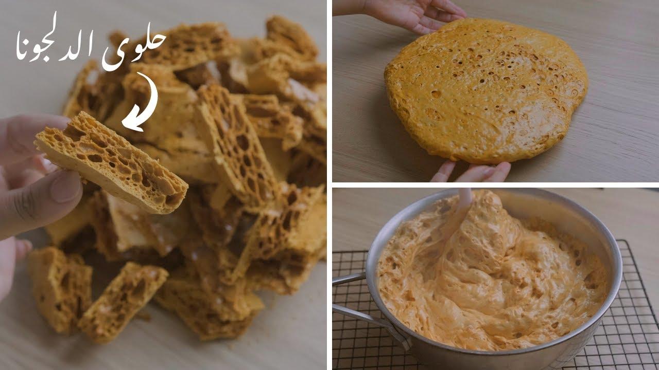 إزاي نعمل حلوى الدلجونا الكورية الأصلية ( كراميل خلية النحل) 🍯🍭