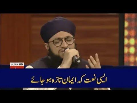 Tadap Raha Hu Madine Ki Hazri Ke Liye - Hafiz Tahir Qadri - Bol News 2018