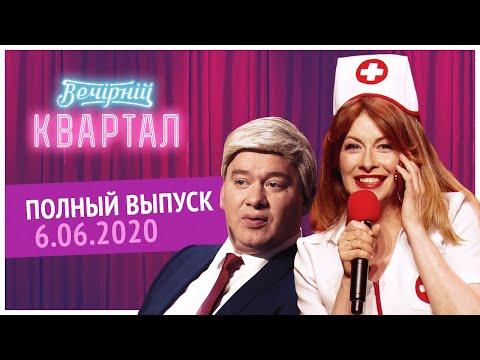 Полный выпуск Нового Вечернего Квартала 2020 в Киеве от 6 Июня