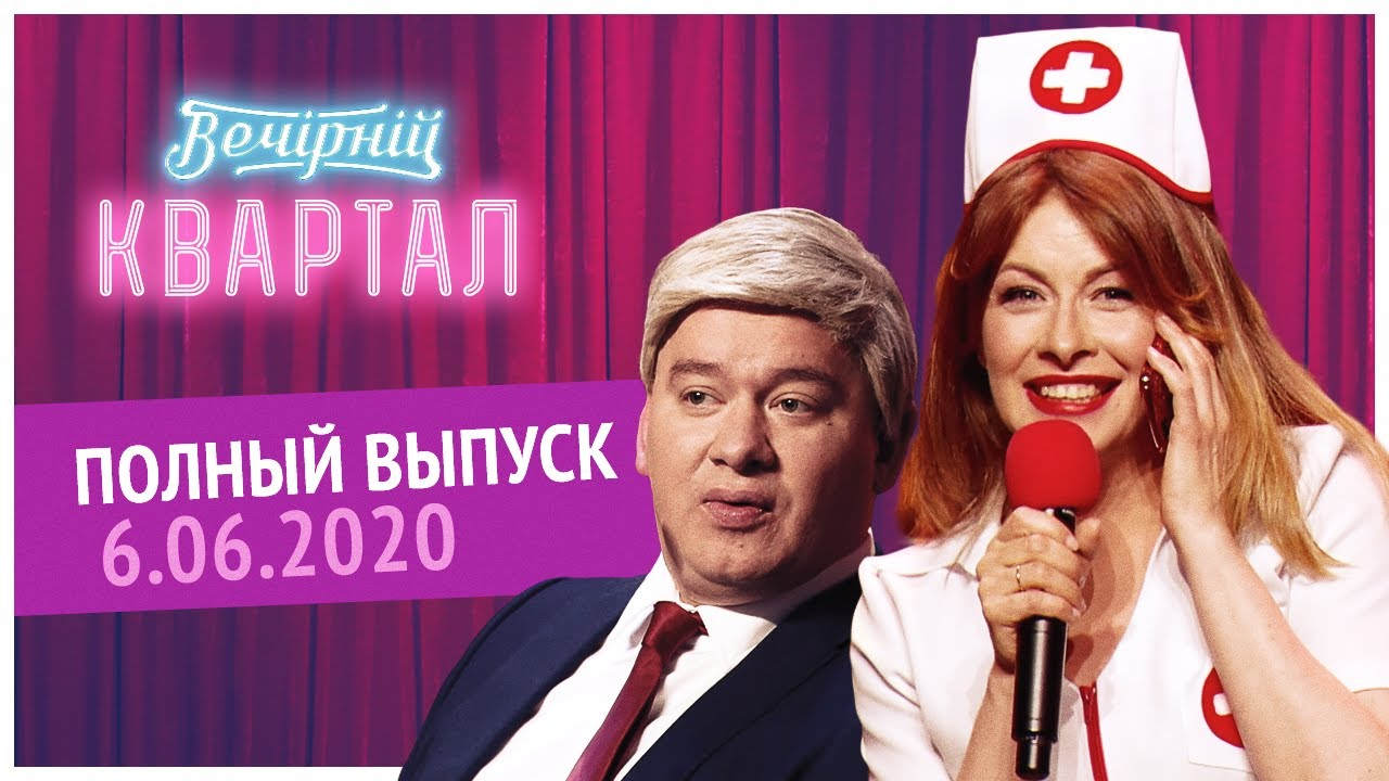 Вечерний  Квартал 2020 в Киеве от (06.06.2020)