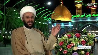 الولاية والامامة في كلام الإمام الرضا(عليه السلام) الجزء -٣ - الحلقة  -٢-
