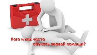 Кого и когда обучать первой помощи?