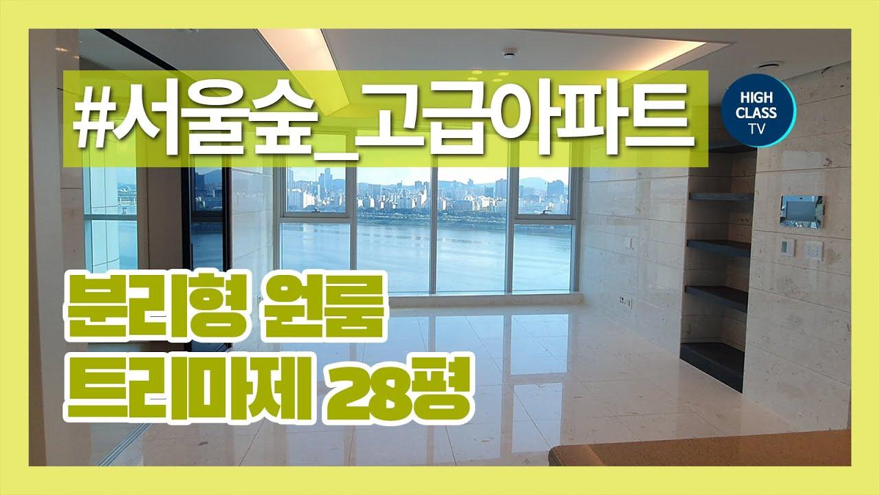 한강뷰 아파트 트리마제 28평 분리형 원룸 Seoul Forest Trimaje