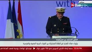 قائد القوات البحرية الفرنسية: هناك العديد من النقاط المشتركة بين القوات البحرية المصرية والفرنسية