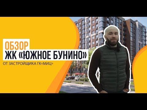 Обзор ЖК «Южное Бунино» от застройщика ГК «МИЦ»
