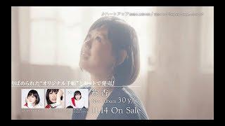 絢香 / 5th Album「30 y/o」トレーラーMOVIE