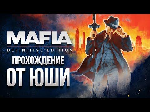 #3 - Mafia: Definitive Edition - Прохождение от Юши