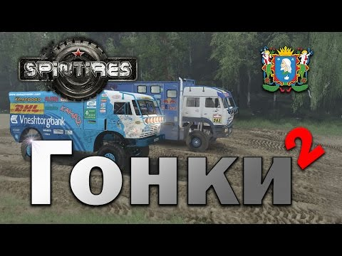 SPINTIRES ► Гонки за ключ 2