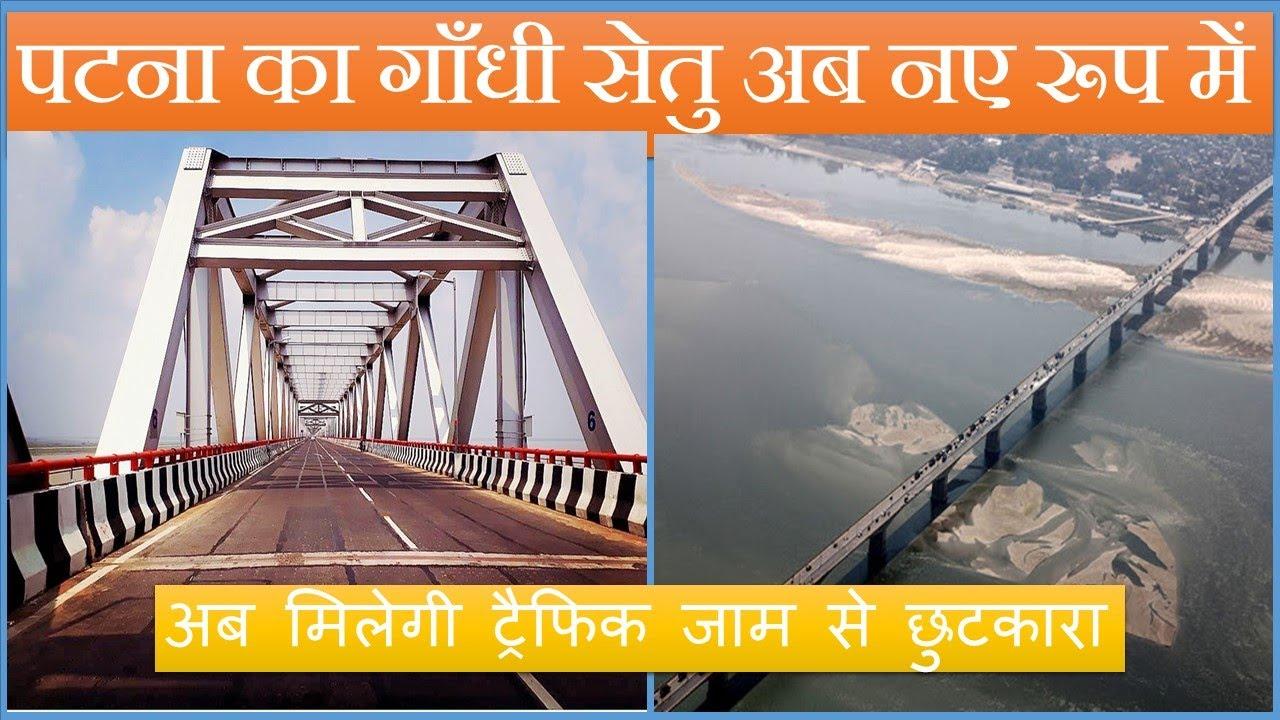 Gandhi Setu Patna update | Mahatma Gandhi Setu 2 Lane construction Complete | Papa Construction