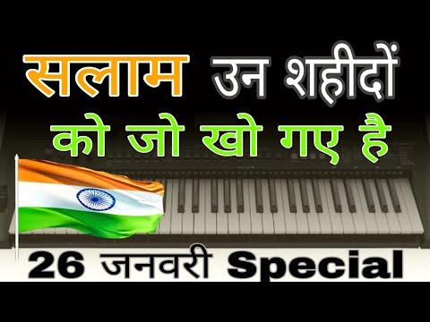 salaam-un-shahido-ko-jo-kho-gay-he-li-26-january-special-li-desh-bhakti-song-li-karaoke-song-step.