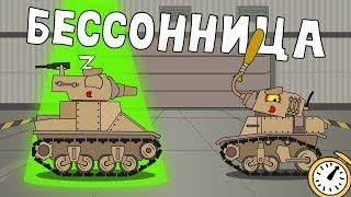 Бессонница Мультики про танки