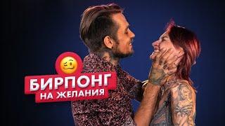 Страх понг | Муж и жена играют в бирпонг на желания | Эдуард и Юлия | Чикипау