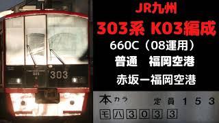 【走行音】 303系K03編成 赤坂ー福岡空港
