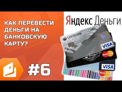Как сделать перевод с кошелька Яндекс.Деньги на банковскую карту?