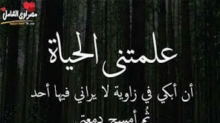 صور حزينة على نغمه معبره عن الحياه 😔