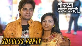 Ti Saddhya Kay Karte  Success Party  Abhinay & Aarya React  Marathi Movie 2017