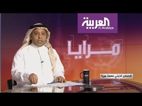 مرايا: الإصلاح الديني مهمة من؟  - نشر قبل 1 ساعة