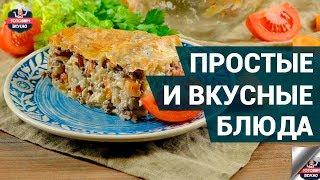 Простые и вкусные блюда на обед или ужин | Рецепты блюд